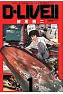 D-LIVE!! 1 少年サンデーコミックススペシャル / 皆川亮二 ミナガワリョウジ 【コミック】