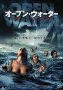 オープン・ウォーター 第3の恐怖 【DVD】