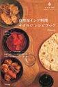 自然派インド料理ナタラジレシピブック / Nataraj 【単行本】