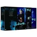 【送料無料】[初回限定盤 ] ヘルレイザー DVD BOX(初回限定生産3枚組) 【DVD】