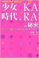 【送料無料】 少女時代 & KARAの秘密 WE 〓 K‐POP*GIRLS!! / 木越優 【単行本】