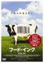 フード・インク 【DVD】