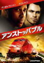 DVD『アンストッパブル』