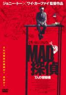 MAD探偵 7人の容疑者 【DVD】