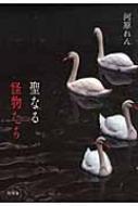 【送料無料】 聖なる怪物たち / 河原れん 【単行本】