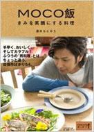 【送料無料】 MOCO飯 きみを笑顔にする料理 / 速水もこみち 【単行本】