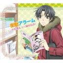 木佐翔太(Cv: 岡本信彦) / Tvアニメ『世界一初恋』キャラクターソング3 【CD Maxi】