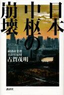 【送料無料】 日本中枢の崩壊 / 古賀茂明 【単行本】