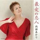 内田あかり(内田明里) / 最愛の恋人(ひと) 【CD Maxi】