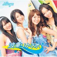 Not yet (AKB48) ノットイエット / 波乗りかき氷 【Type-C】 【CD Maxi】