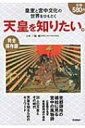 平成の天皇と皇室 文春新書 / 高橋紘 【新書】
