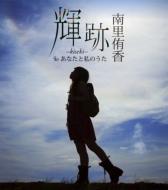 南里侑香 ナンリユウカ / 輝跡 -kiseki- 「セイクリッドセブン」edテーマ 【CD Maxi】