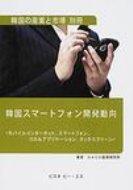 【送料無料】 韓国スマートフォン開発動向 モバイルインターネット、スマートフォン、OS & ...