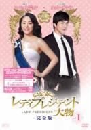 レディプレジデント~大物 <完全版> Vol.1 【DVD】