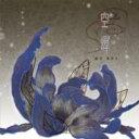 志方あきこ シカタアキコ / TVアニメ「いつか天魔の黒ウサギ」EDテーマ: : 空蝉 【CD Maxi】