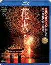 シンフォレストBlu-ray 花火サラウンド フルハイビジョンで愉しむ日本屈指の花火大会 【BLU-RAY...