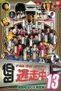 逃走中13~run for money~【明治維新編】 【DVD】
