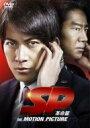 SP 革命篇 DVD通常版 【DVD】