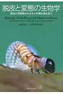 【送料無料】 脱皮と変態の生物学 昆虫と甲殻類のホルモン作用の謎を追う / 園部治之 【単行本】