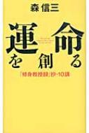 運命を創る「修身教授録」抄・10講/森信三【本】
