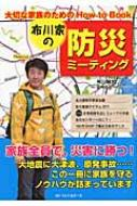 【送料無料】 布川家の防災ミーティング / 布川敏和 【単行本】