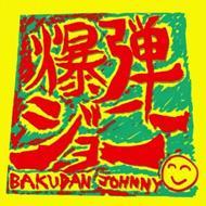爆弾ジョニー / かなしみのない場所へ 【CD】