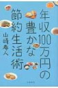 【送料無料】 年収100万円の豊かな節約生活術 / 山崎寿人 【単行本】