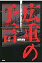 【送料無料】 広重の予言 「東海道五十三次」に隠された 謎の暗号 / 坂野康隆 【単行本】