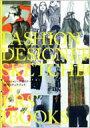 【送料無料】 ファッション・デザイナーの創作スケッチブック P-VINE BOOKS / ハイウェル デイ...