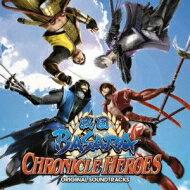 【送料無料】『戦国BASARA CHRONICLE HEROES』オリジナル・サウンドトラック 【CD】