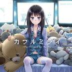 ChouCho / TVアニメ「神様のメモ帳」オープニングテーマ: : カワルミライ 【CD Maxi】