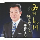 平浜ひろし / みれん川 / 俺のおふくろ 【CD Maxi】