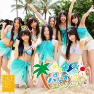 CD+DVD 18%OFFSKE48 エスケーイー / パレオはエメラルド (A)【初回生産分】 【CD Maxi】