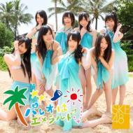 CD+DVD 18%OFFSKE48 エスケーイー / パレオはエメラルド (B)【初回生産分】 【CD Maxi】