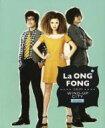 La Ong Fong / Wind Up City 輸入盤 【CD】