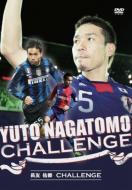 長友佑都 / 長友佑都 Yuto Nagatomo Challenge(仮) 【DVD】