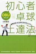 OBUさんの初心者卓球上達法 卓球がもっと上手になりたい人へ / 小吹真司 【単行本】