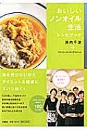 【送料無料】 おいしいノンオイル生活レシピブック FUSOSHA MOOK / 浜内千波 【ムック】