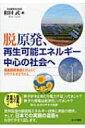 脱原発、再生可能エネルギー中心の社会へ 福島原発事故を踏まえて日本の未来を考える / 和田武 【本】