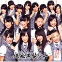 CD+DVD 18%OFFNMB48 / 絶滅黒髪少女 (通常盤Type-A)【初回プレス封入特典有】 【CD Maxi】