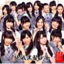CD+DVD 18%OFFNMB48 / 絶滅黒髪少女 (通常盤Type-B)【初回プレス封入特典有】 【CD Maxi】