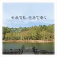 【送料無料】辻井伸行 ツジイノブユキ / それでも、生きてゆく Soundtrack 【CD】
