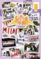 【送料無料】SKE48 エスケーイー / SKE48学園 DVD-BOX V 【DVD】