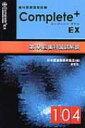 【送料無料】 歯科医師国家試験COMPLETE+ EX第104回歯科国試解説 / 日本医歯薬研修協会 【単行本】