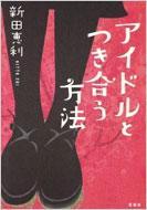 【送料無料】 アイドルとつき合う方法 / 新田恵利 【単行本】