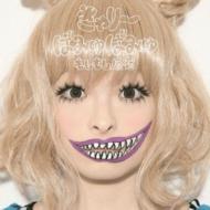 きゃりーぱみゅぱみゅ / もしもし原宿 【CD】