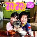 薫と友樹、たまにムック。 / マル・マル・モリ・モリ ! 【CD Maxi】