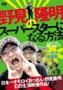 野見隆明のスーパースターになる方法 KEEP ON DREAMING 【DVD】