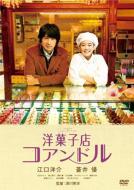 洋菓子店コアンドル 【DVD】