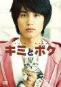 キミとボク 【DVD】